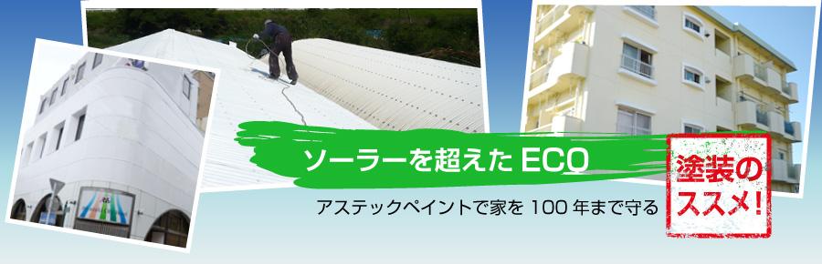 宮崎断熱防水塗装事業協同組合